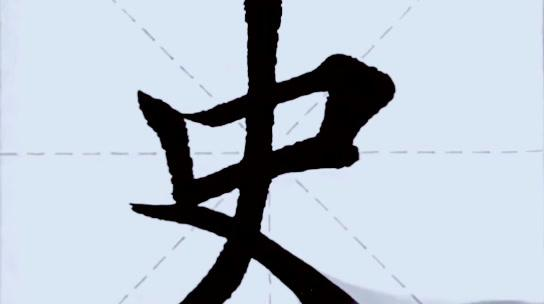 每日习字学书法#书法爱好者 #楷书毛笔