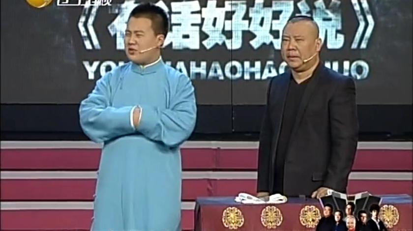 相声《卖吊票》:郭德纲父子第一次搭档演出,最爱看的一个版本