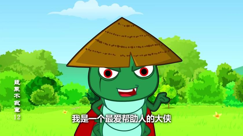 蔬菜不寂寞:青虫又耍花招,还伪装成大侠,去骗紫莹莹!