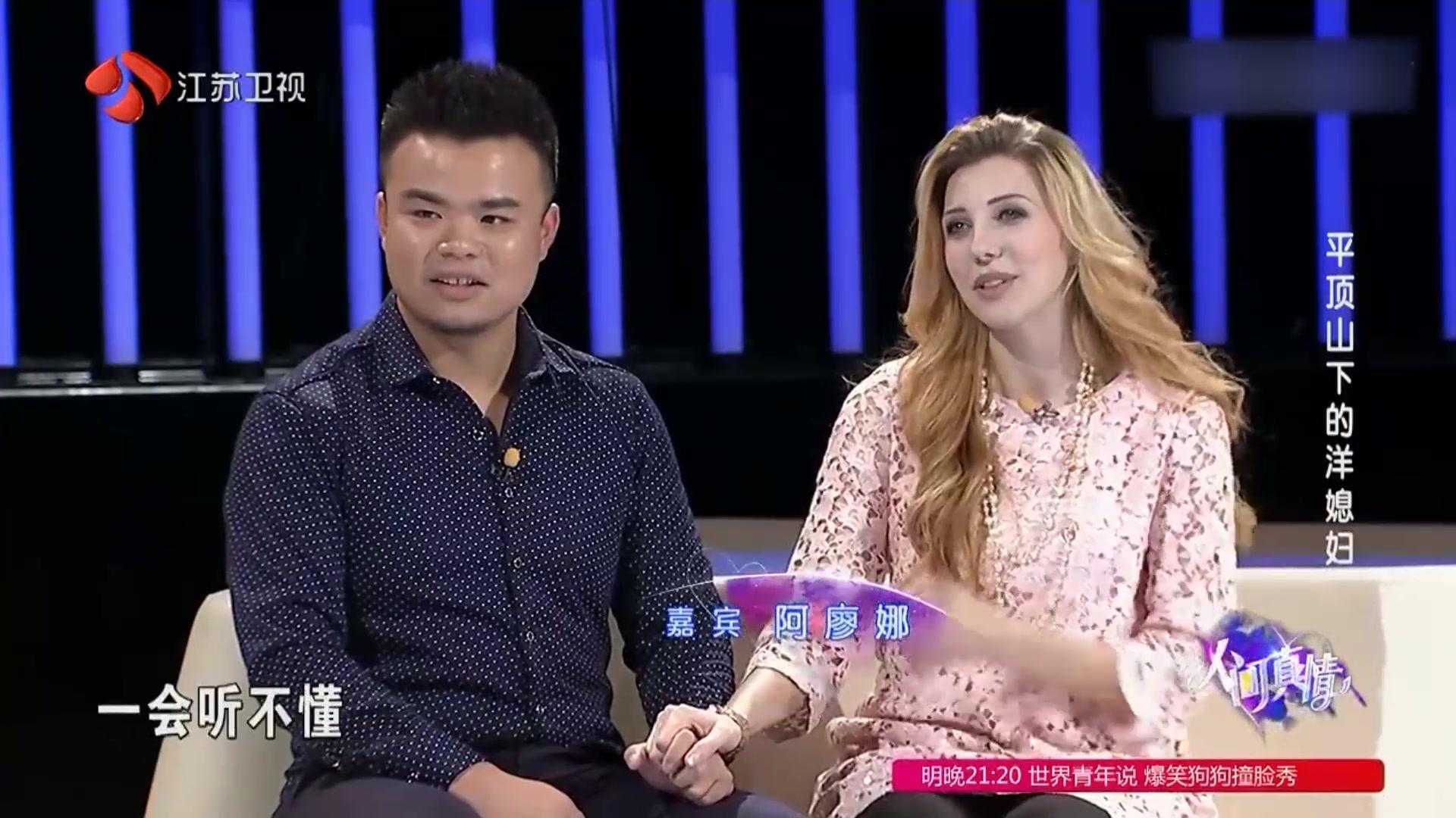 人间真情:丈母娘不懂中文,却跨越海洋寻女儿,丈夫都被吓住了!
