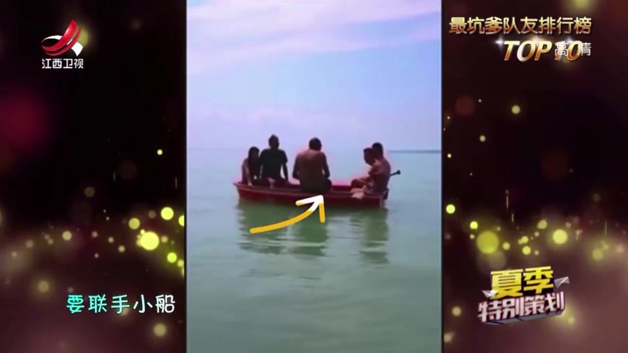 """家庭幽默录像:友情的小船说翻就翻!大哥""""一失足""""坑惨队友"""