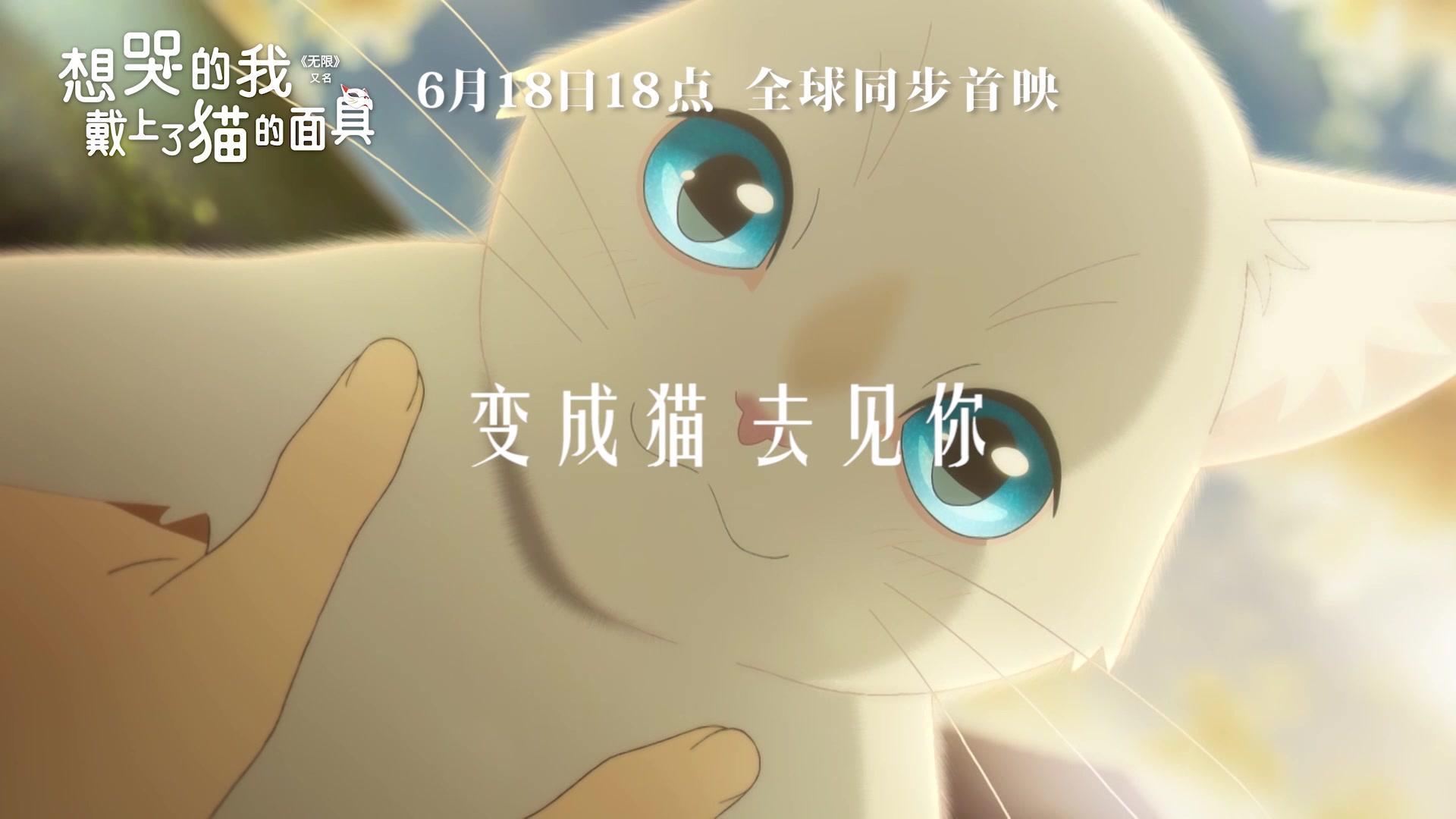 《无限》:今夏治愈动画全球首播!少女戴上猫面具开启奇幻之旅