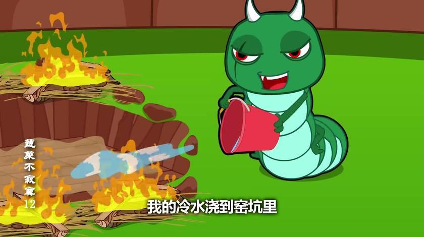 蔬菜不寂寞:青虫要去搞破坏,让傻古古吸引注意,真是太坏了!