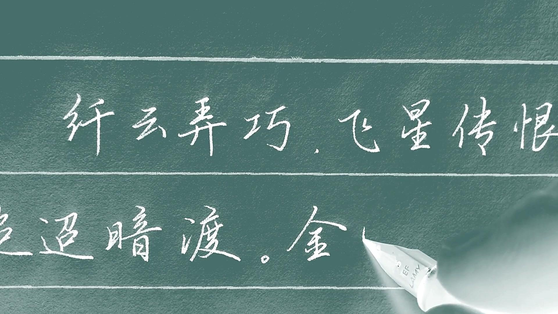 手写行楷欣赏:秦观《鹊桥仙》,这钢笔书法养眼!