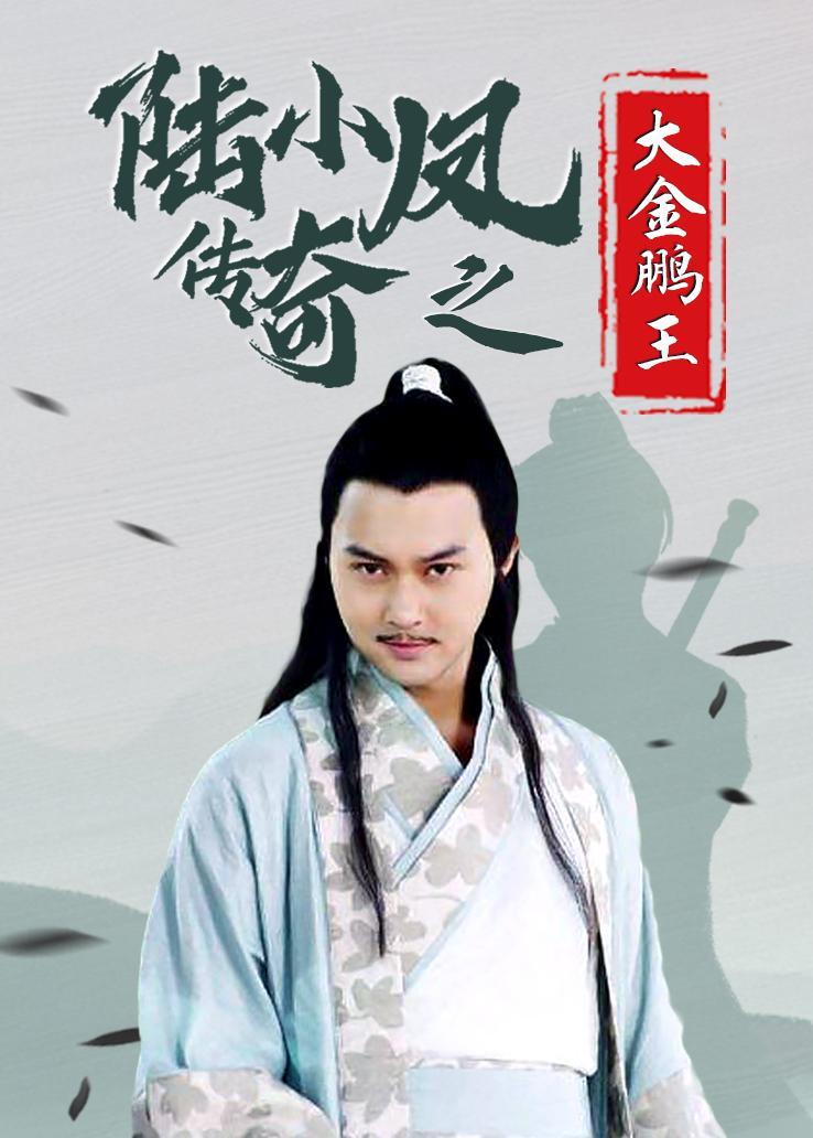 陆小凤传奇之大金鹏王