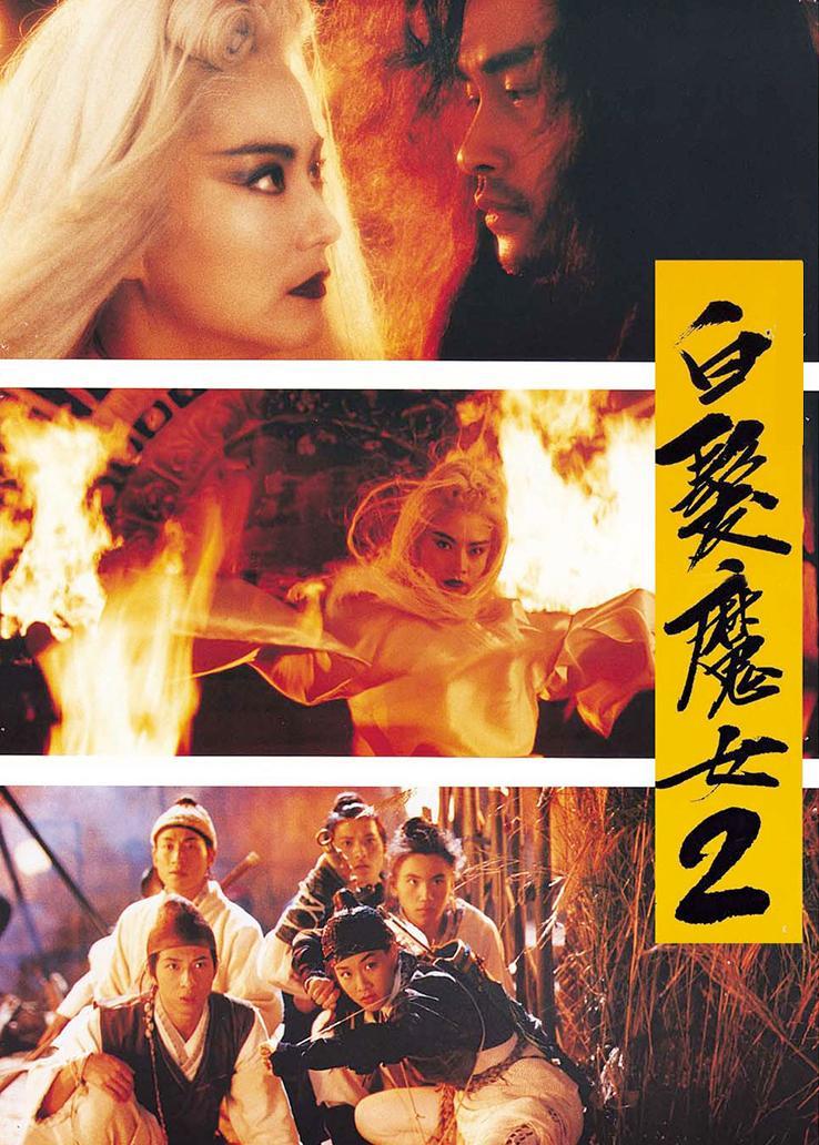 白发魔女传2