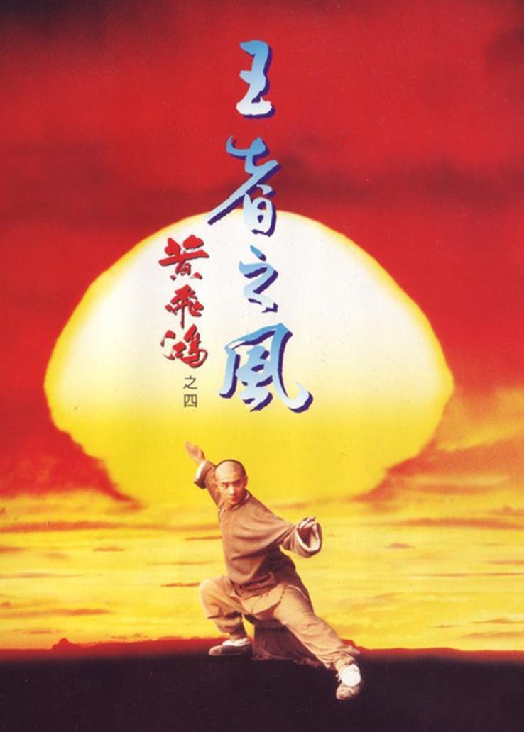 黄飞鸿4:王者之风