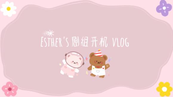 「Esther's 开机vlog 」